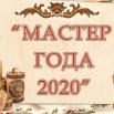 МАСТЕР ГОДА.jpg