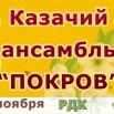 пОКРОВ 70 СМ НА 2 М.jpg